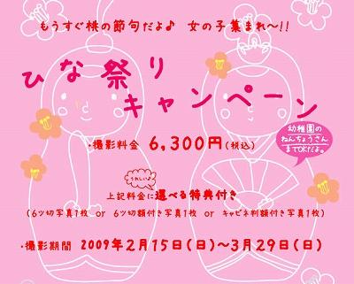 Re_ひなまつり.jpg