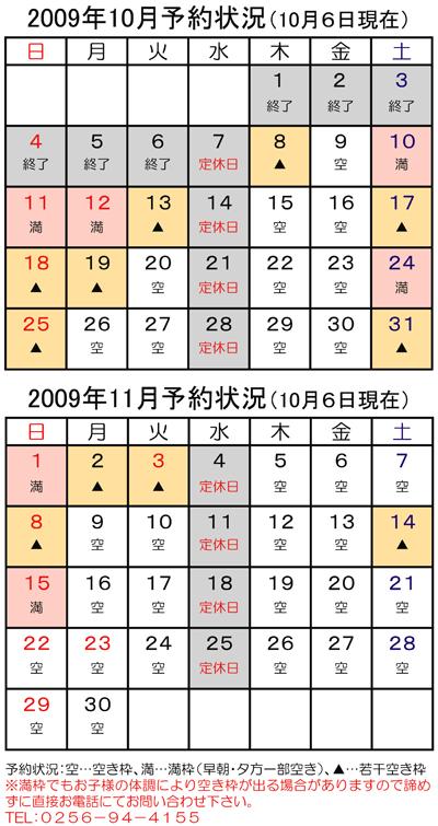 やなぎだHP用カレンダー10・11月.jpg