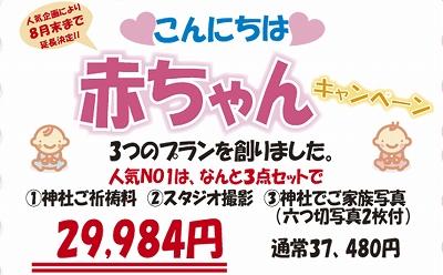 Re_こんにちは赤ちゃんキャンペーン2.jpg