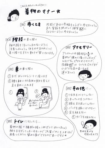 Re_着物のマナー.jpg