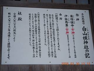 s-神社の言われ.jpg