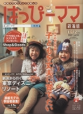 HP用はっぴーママ11_12月号表紙.jpg