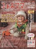 HP用はっぴーママ11_12月号中表紙.jpg