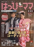 はっぴーママ表紙_360.jpg