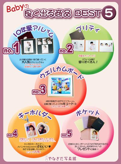 HP用BabyBest5.jpg