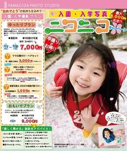 Re_09入学チラシ3月~_表ol.jpg