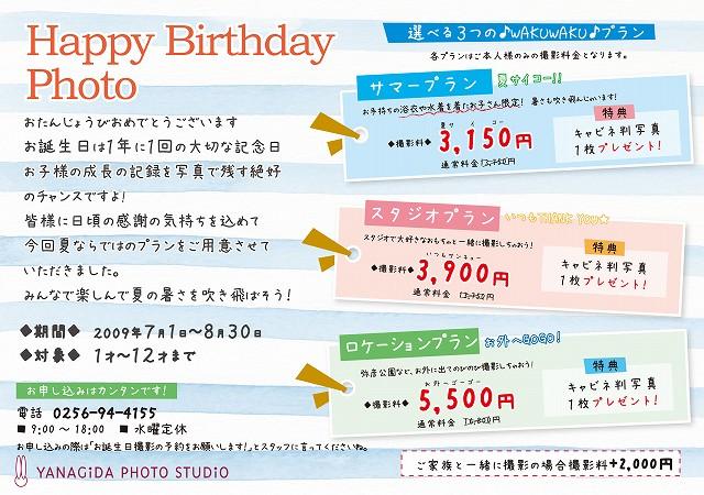 Re_お誕生日7-8月限定.jpg