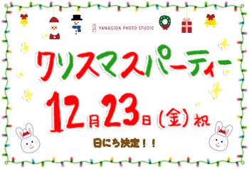 やなぎだクリスマス告知.jpg