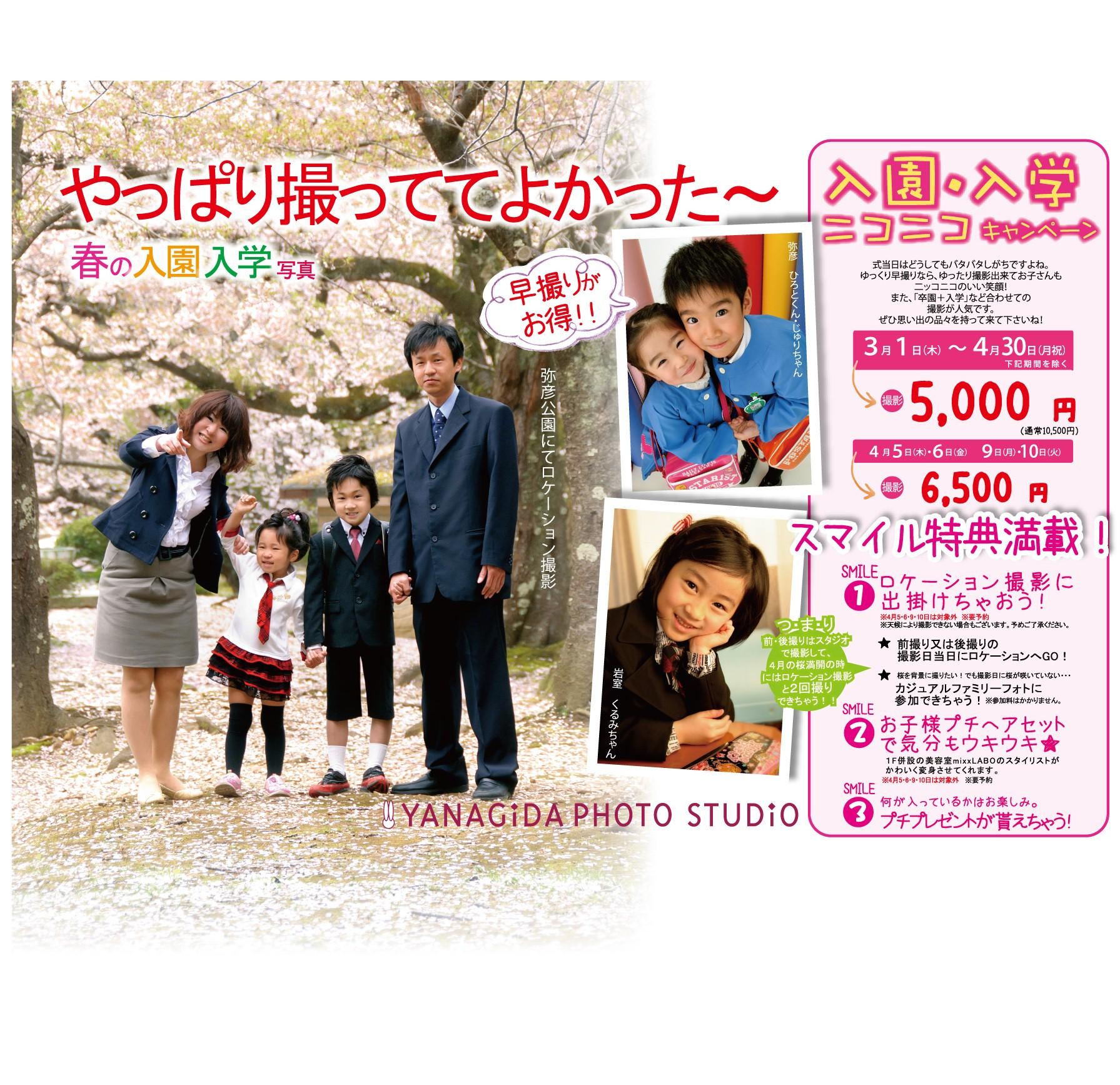 入学レター_表.jpg