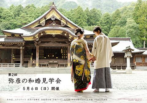 弥彦の和婚見学会jpg.jpg