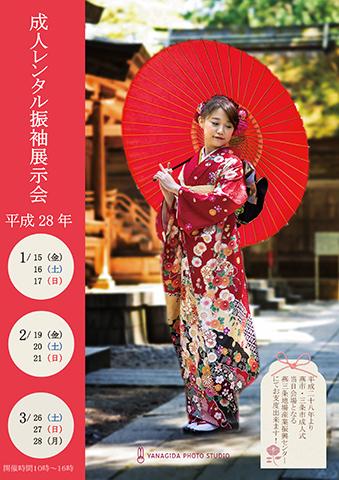 2016成人表紙表new2.jpg