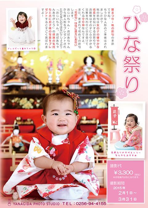 s2016桃の節句.jpg