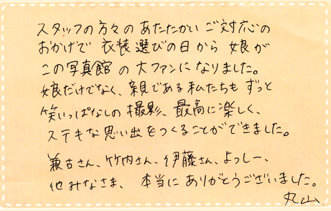 丸山さんコメント.jpg