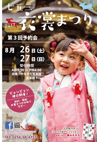 【8月】2017七五三衣裳展.jpg