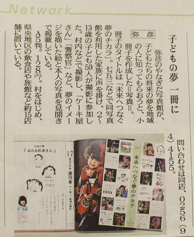 新聞記事_9405.jpg