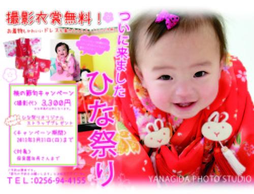 2013桃節句2.jpgのサムネイル画像