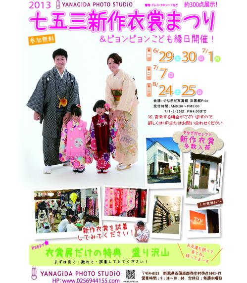 2013衣裳展案内.jpg