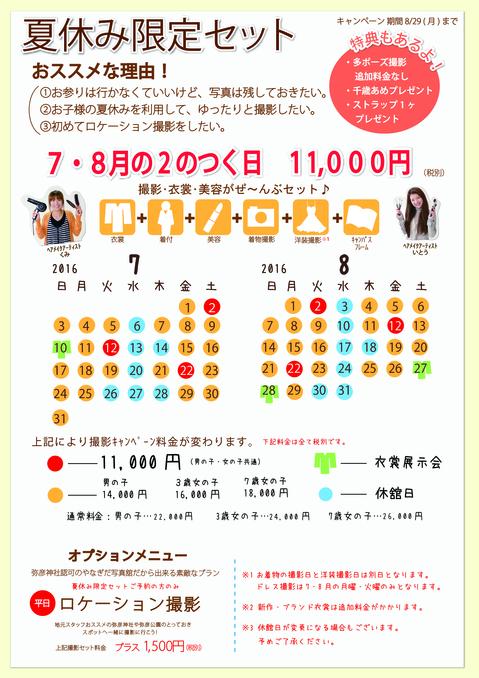 16夏休み限定セット表_1_.jpg