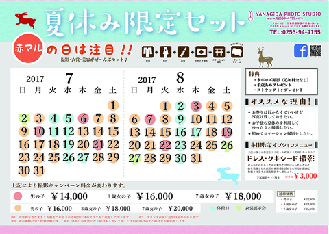 s2017夏休み限定セット.jpg