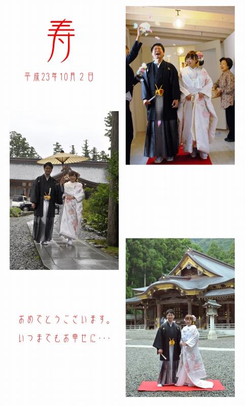s_111002弥彦神社結婚式.jpg