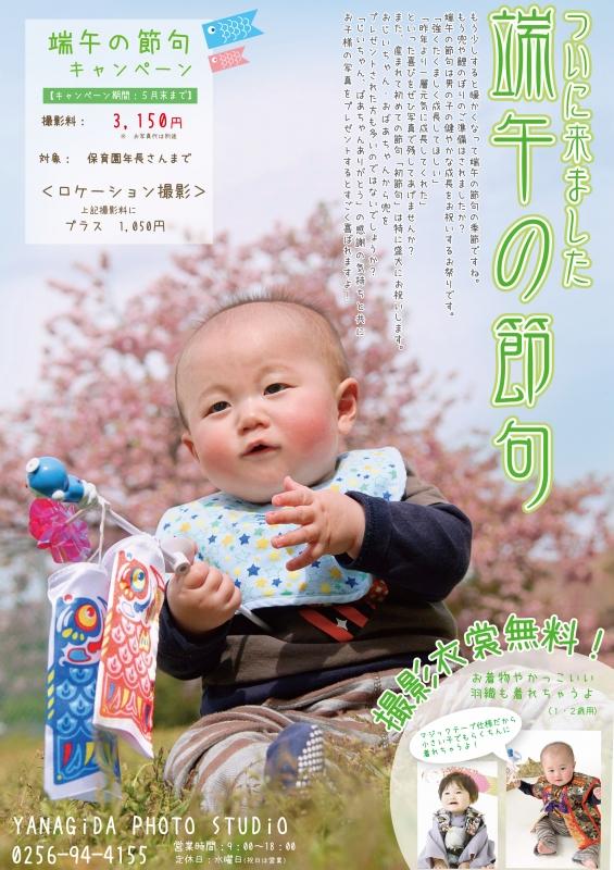 s_2012端午節句.jpg