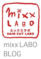 mixxLABOのブログ