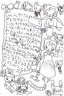 s_ゆきこちゃん手紙.jpg