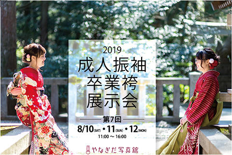 成人振袖展示会2019年令和元年和装.jpg