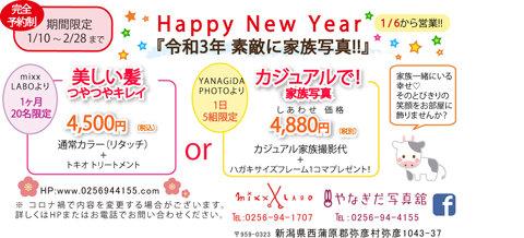 s2021年賀企画.jpg