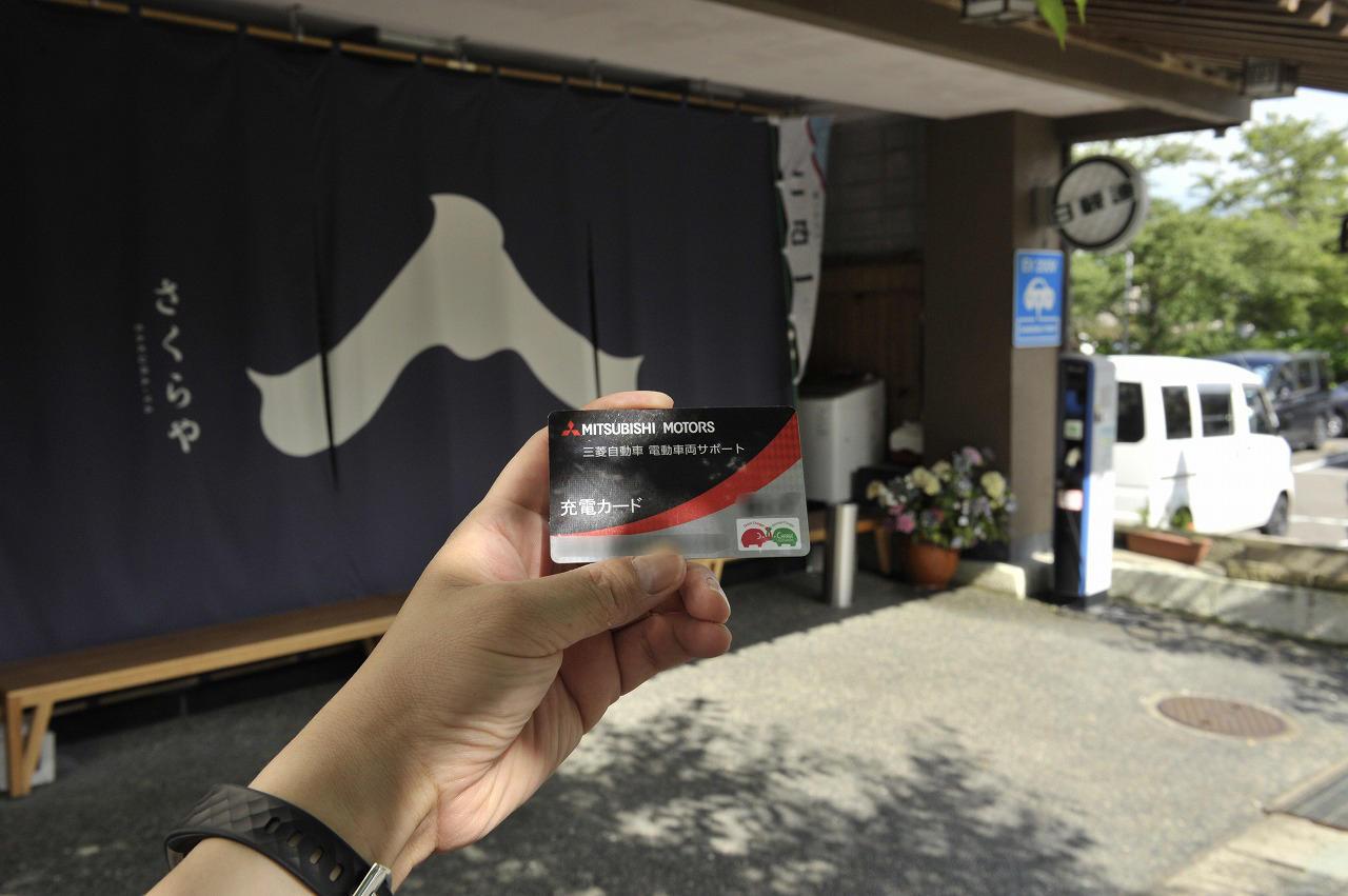 sakuraya_juden_card_4844.jpg