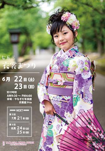 ブログ2019七五三衣裳展.jpg